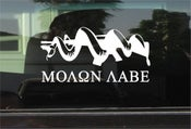 """Image of """"Molon Labe"""" Snake Decal"""
