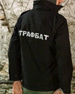 Image of SH131 [SHTRAFBAT] Black German BDU Jacket