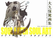 Image of Soul Eater Soul Art Japanese Edition