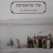 Image of עיר מראשיתה A City from the Beginning