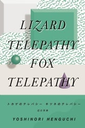 Image of Lizard Telepathy Fox Telepathy