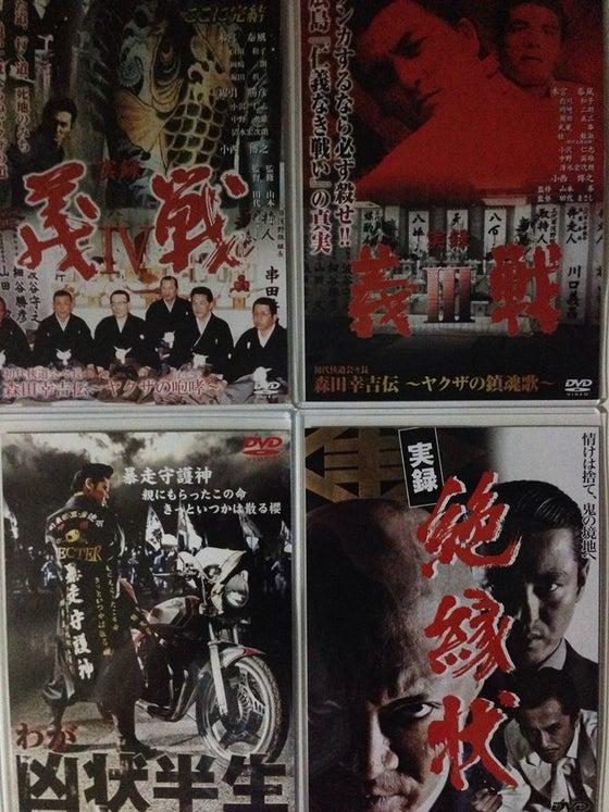 Image of Set of 20 Japanese Yakuza Movie DVD's (B)
