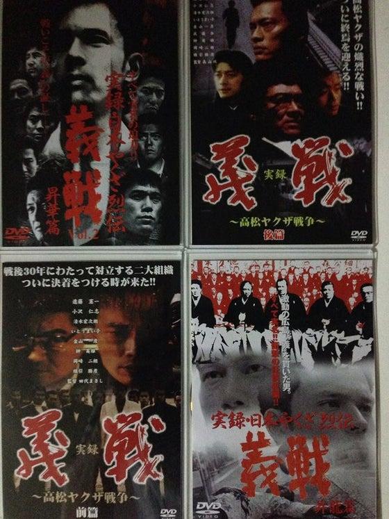 Image of Set of 20 Japanese Yakuza Movie DVD's (C)