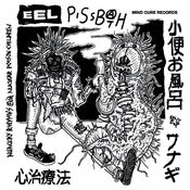 """Image of EEL/Pissbath Split 7"""""""