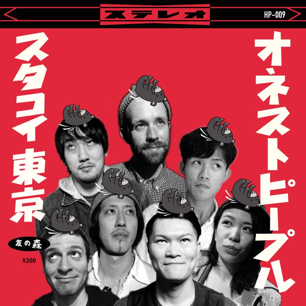 Image of Honest People - スタコイ東京 (DOWNLOAD)