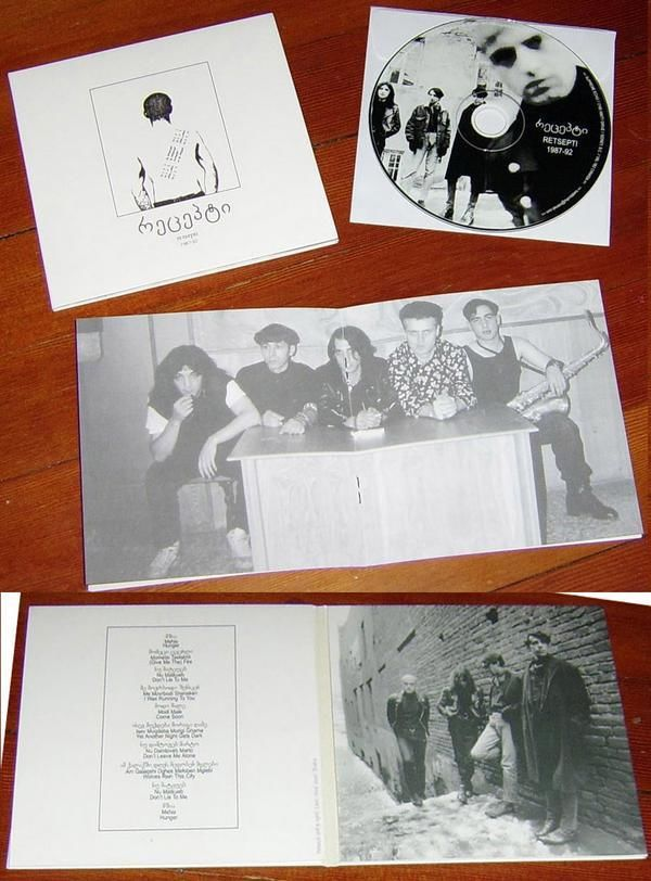 "Image of RETSEPTI რეცეპტი ""Anthology of Georgian Underground, Tbilisi 1987-92"""