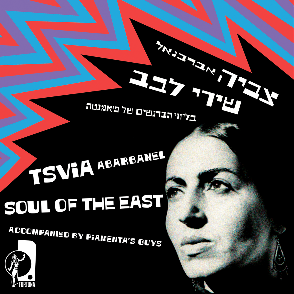 Image of Tsvia Abarbanel <br /> Soul Of The East EP