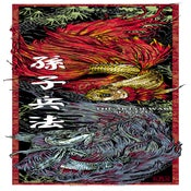 Image of THE ART OF WAR - artist edition screenprint - RICE PAPER VARIANT