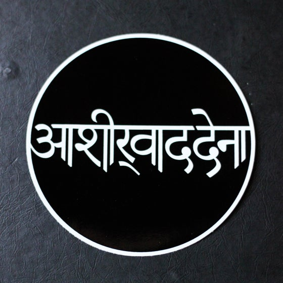 Image of To Bless - Hindi - Stickers