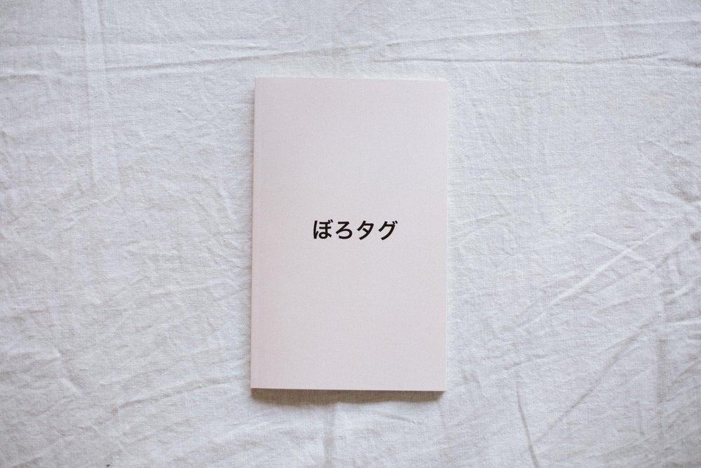 Image of ぼろタグ zine