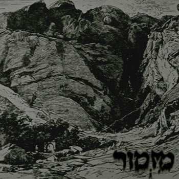 Image of Mizmor - מזמור, CS