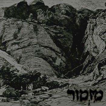 Image of Mizmor - מזמור, CS