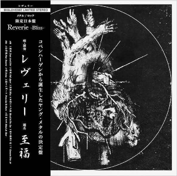 Image of REVERIE - BLISS LP