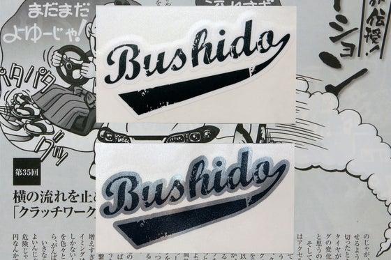 Image of Bushido Classic Vinyl Sticker
