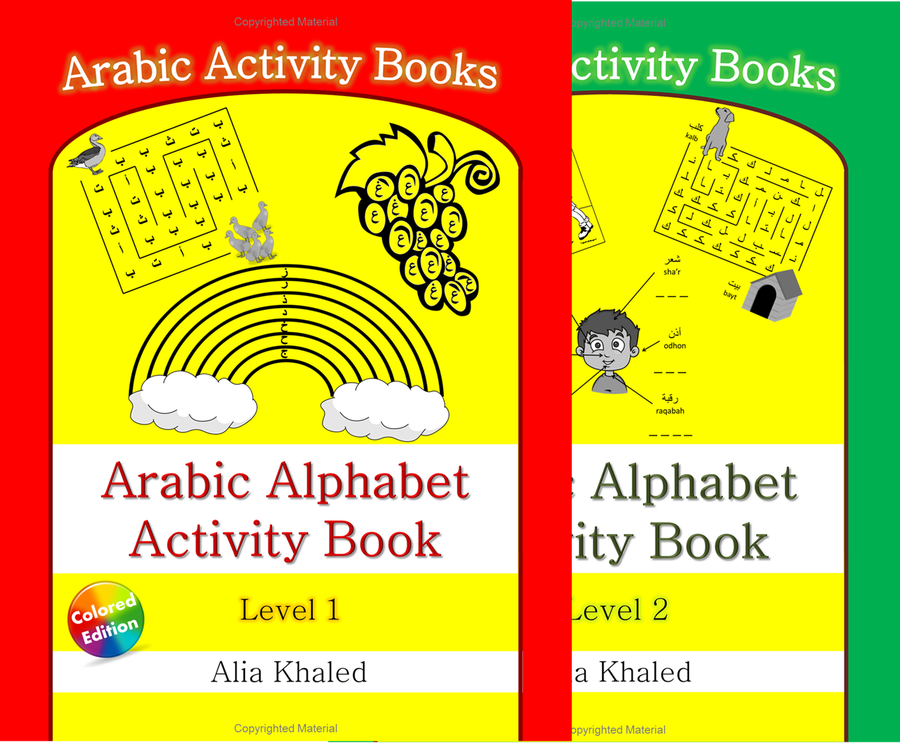 Image of Arabic Alphabet Activity Book: Levels 1 & 2 (Colored Editions)