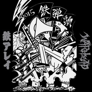"Image of 鉄アレイ (TETSU ARREY) / WARHEAD - 鉄弾頭2015 7"" (COLORED VINYL)"