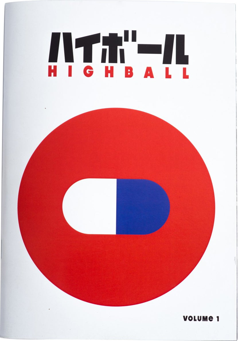 Image of ハイボールHIGHBALL VOLUME 1