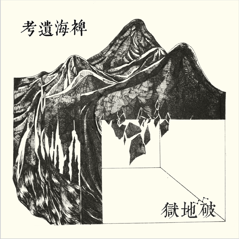 Image of 破地獄 Scattered Purgatory - 稗海遺考 Lost Ethnography of the Miscanthus Ocean (LG005 CD)