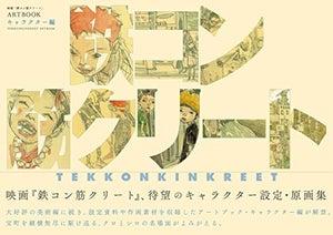 Image of Tekkonkinkreet Character Edition