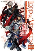 Image of Lord of Vermilion III ~Ver 3.0 Illustrations GUREN~