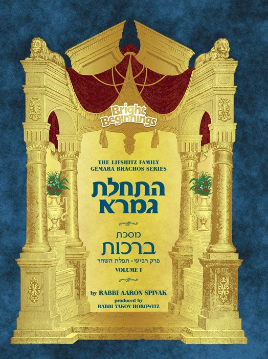 Image of Gemara workbook: Brachos perek 4, Volume I