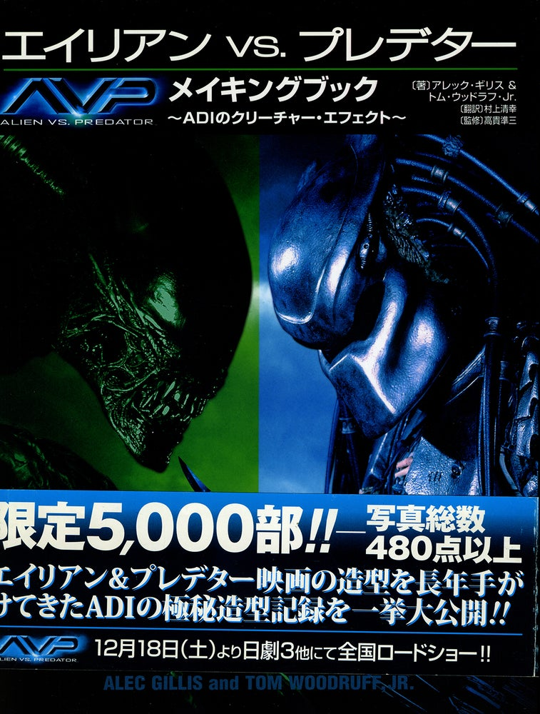 Image of AVP the making of book (IN JAPANESE)