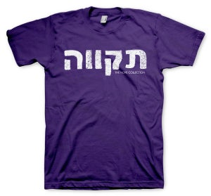 Image of Hope - Hebrew (purple)