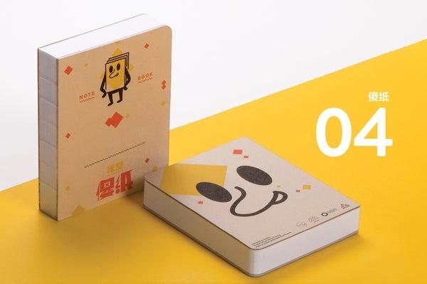 "Image of 《我是傻纸》""I'm Stupid Paper"" Notebook 04"
