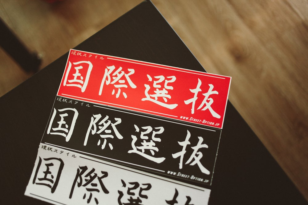 Image of 環状スタイル国際選抜 | Kanjo Style Int. Premium Choice