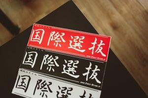 Image of 環状スタイル国際選抜 b| Kanjo Style Int. Premium Choice V1