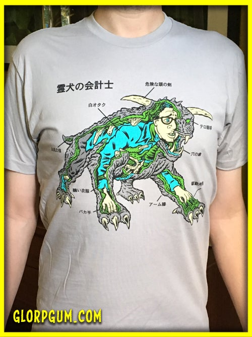 Image of Anatomy of the Keymaster T-Shirt