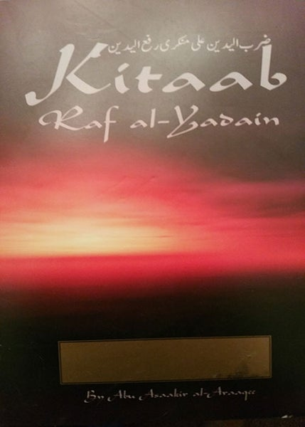 Image of Kitab Raf al-Yadain - Answering Riyadh ul-Haqs book 'Salah of the Believer'