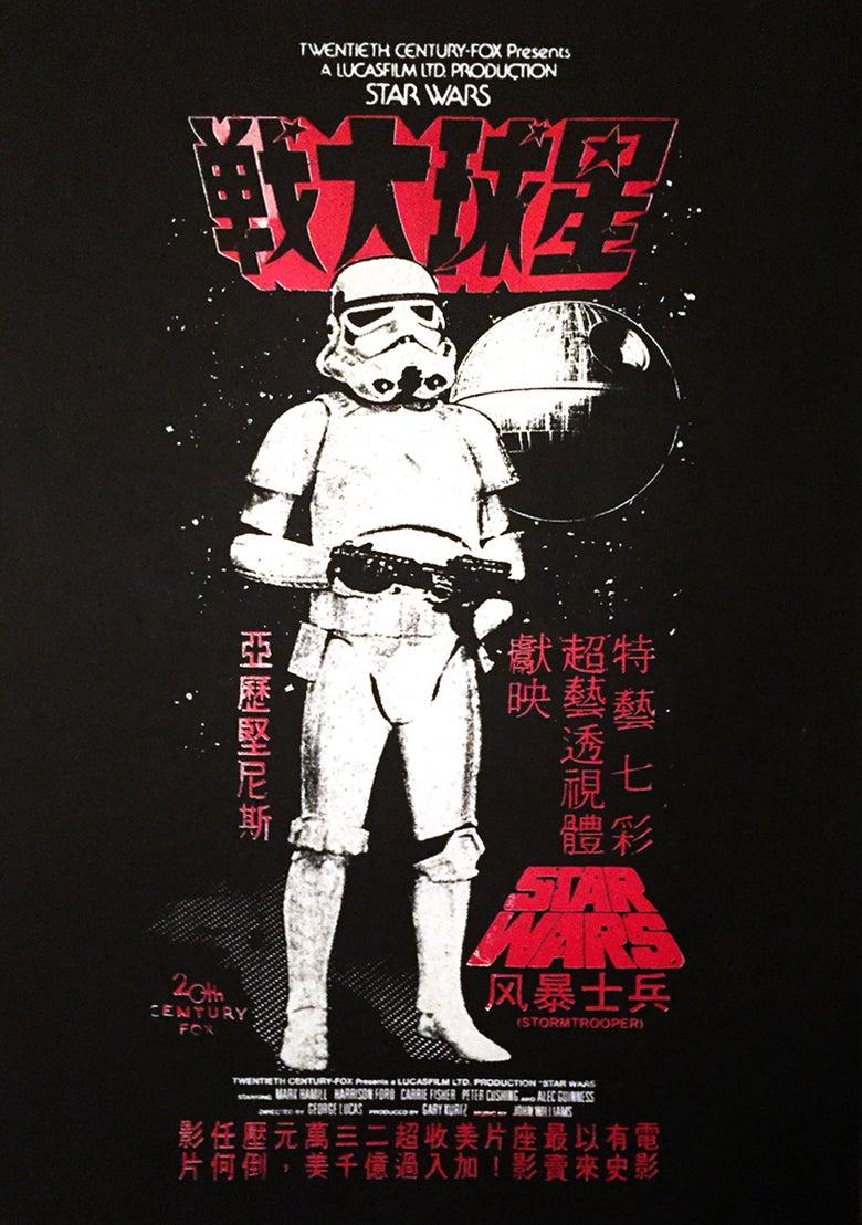 Image of 1977 Hong Kong Star Wars