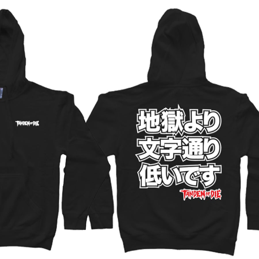 "Image of ""Literally lower than hell"" pullover hoodie"