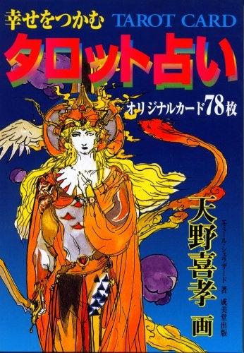 Image of Shiwase o Tsukamu Tarot Uranai: Amano Yoshitaka Originaru Kaado 78 Mai