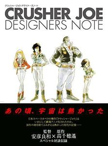 Image of Crusher Joe Designer Note