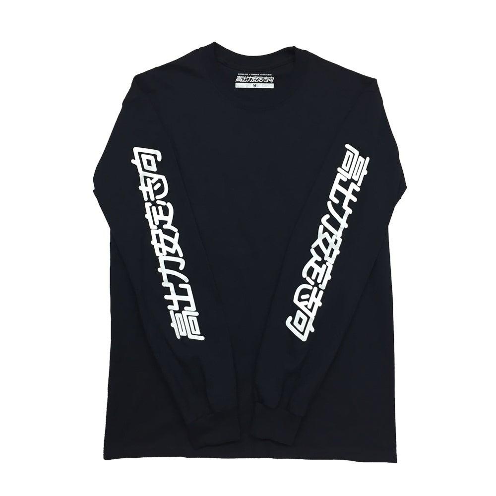 Image of 高出力安定志向 - Logo L/S Tshirt