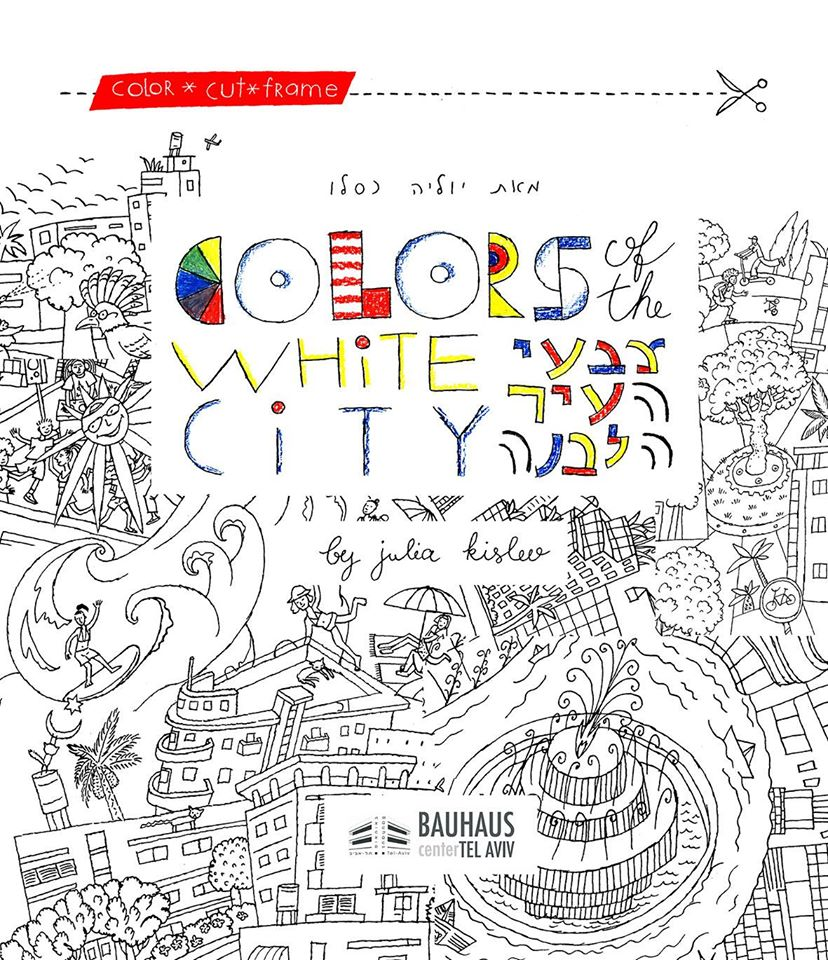 Image of Colors of the White City