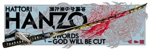 Image of HATTORI HANZO - GOD WILL BE CUT - HOUSE OF BLUE LEAVES VARIANT