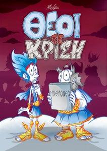 Image of Θεοί σε Κρίση graphic novel