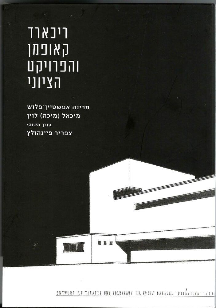 Image of  (1887-1958)ריכארד קאופמן והפרויקט הציוני