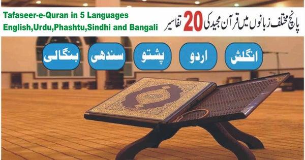 Image of Maulana Masood Azhar Jihad Bayan Mp3 Download