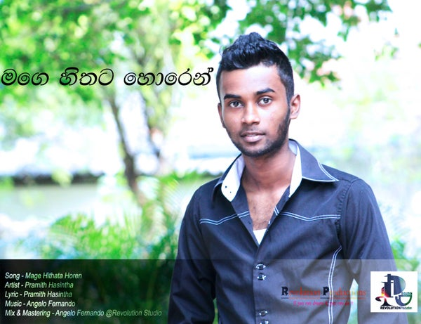 Image of Adaren Mage Hithata Song Mp3 Download