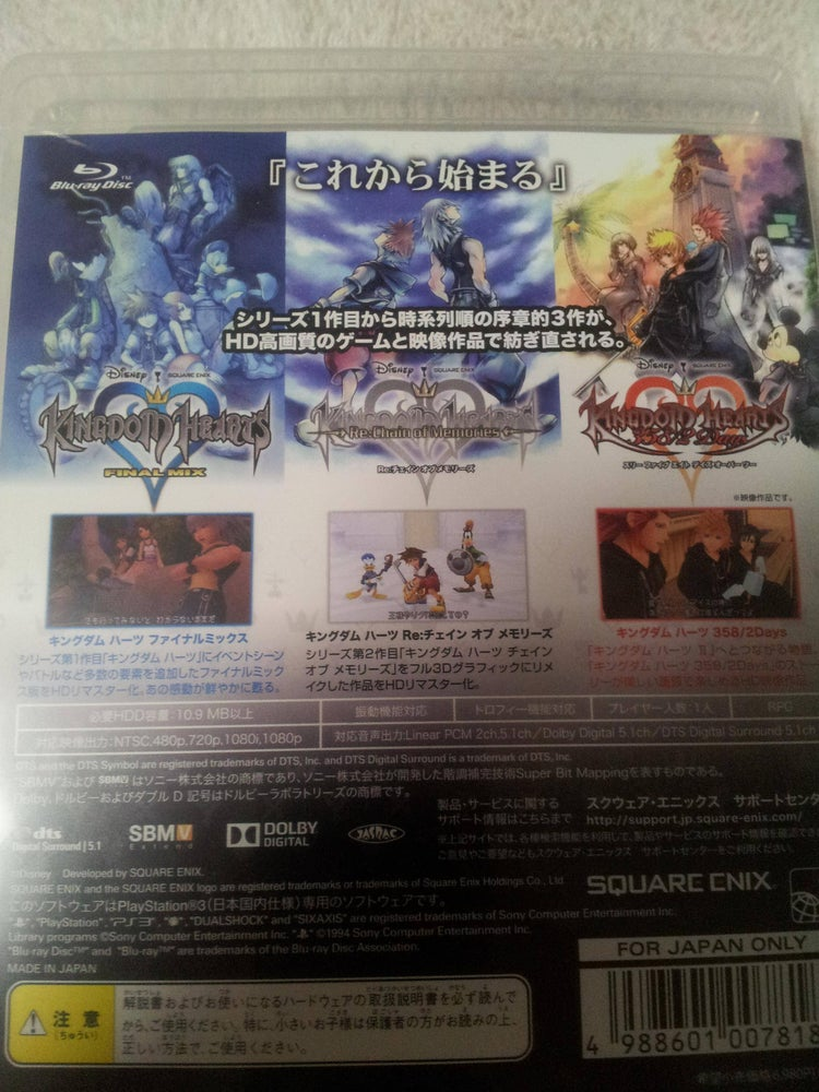 Image of Download Kingdom Hearts Pc Game Free