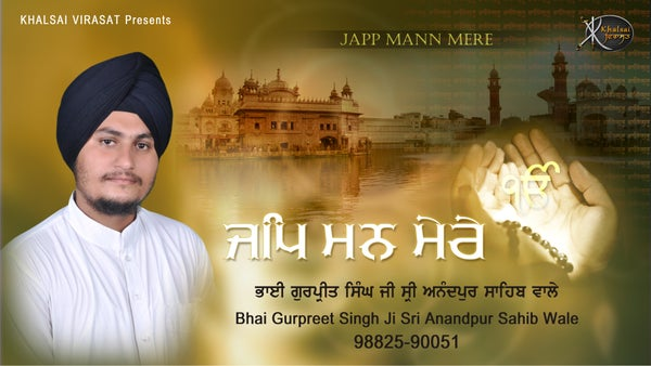 Image of Bhagat Ke Vash Me Hai Bhagwan Mp3 Song Download Free