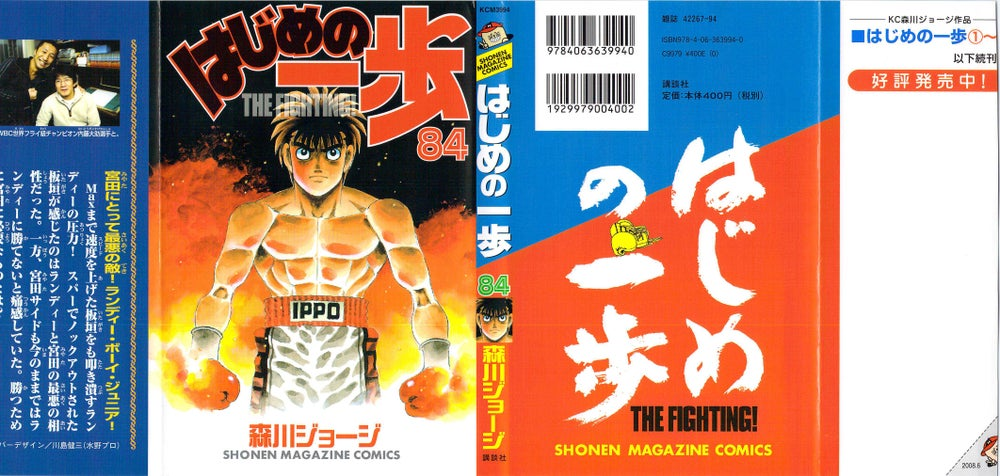 Image of Hajime No Ippo Scans Download