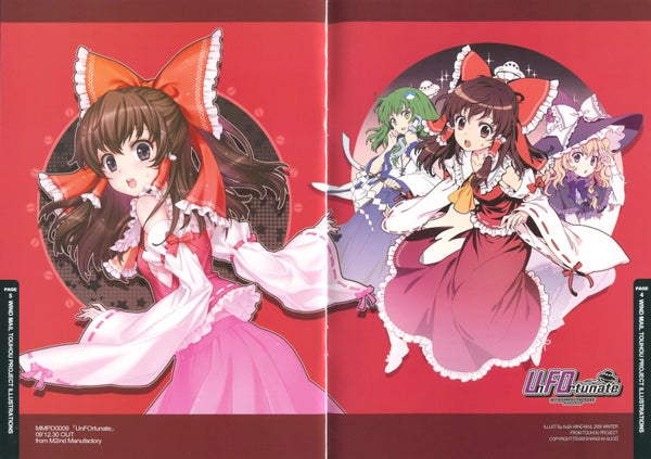 Image of Touhou 8 Imperishable Night Download
