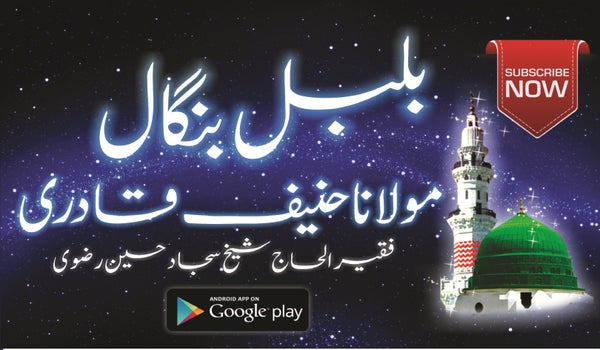 Image of Nadeem Sarwar Manqabat Allah Hoo Download