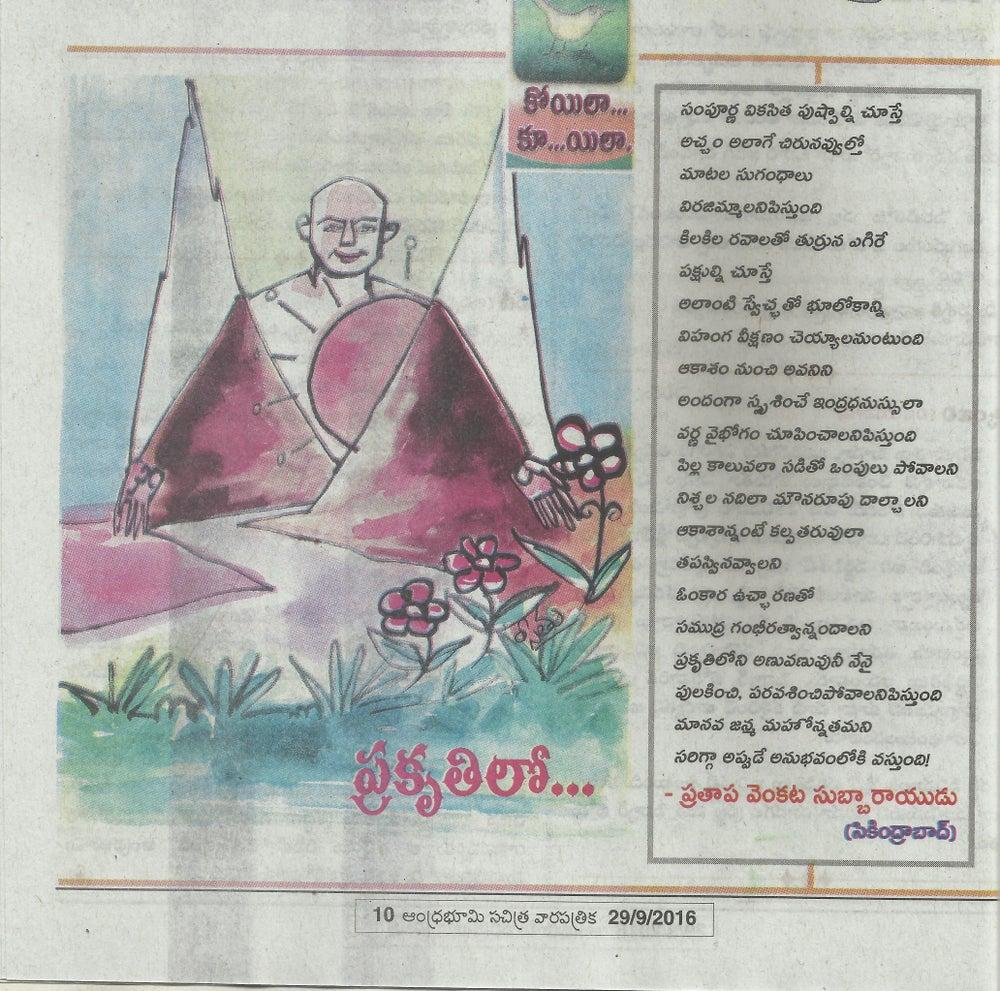Image of Ilavelpu Old Telugu Movie Free Download