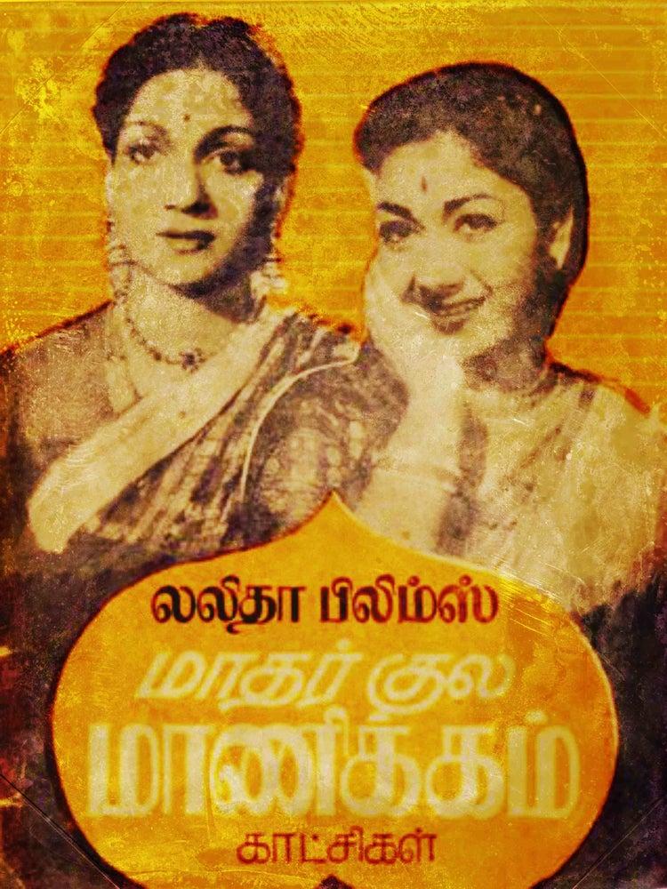 Image of Mayanginen Solla Thayanginen Song Download Starmusiq